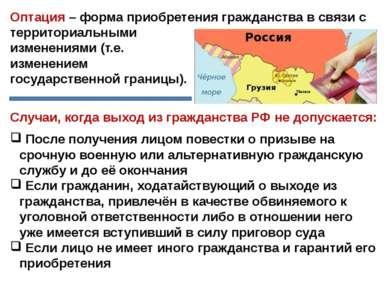 Случаи, когда выход из гражданства РФ не допускается: После получения лицом п...