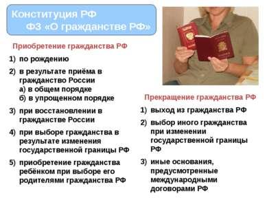 Конституция РФ ФЗ «О гражданстве РФ» Приобретение гражданства РФ по рождению ...