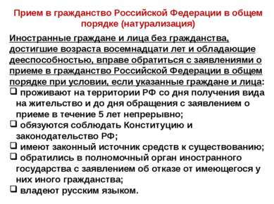 Прием в гражданство Российской Федерации в общем порядке (натурализация) Инос...