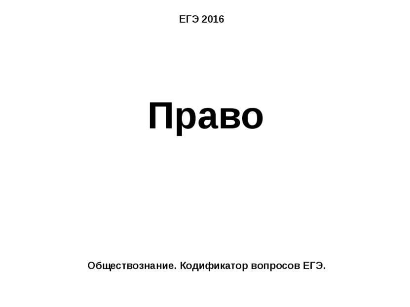 ЕГЭ 2016 Право Обществознание. Кодификатор вопросов ЕГЭ.