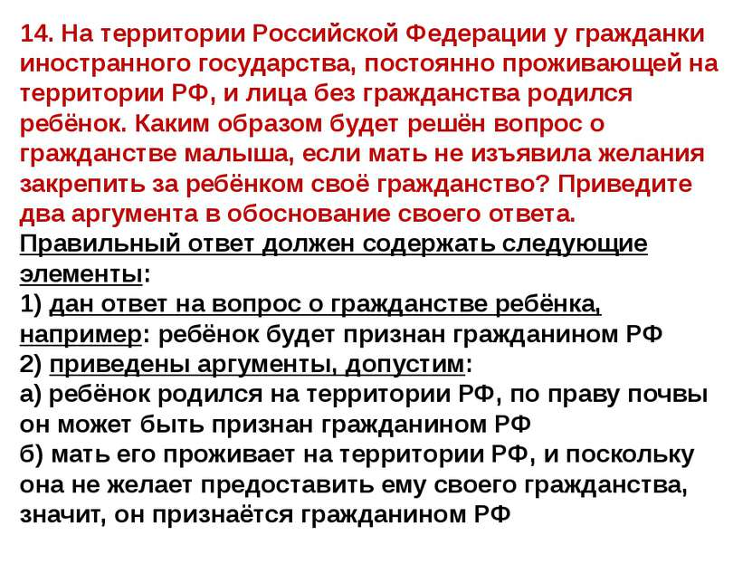 14. На территории Российской Федерации у гражданки иностранного государства, ...