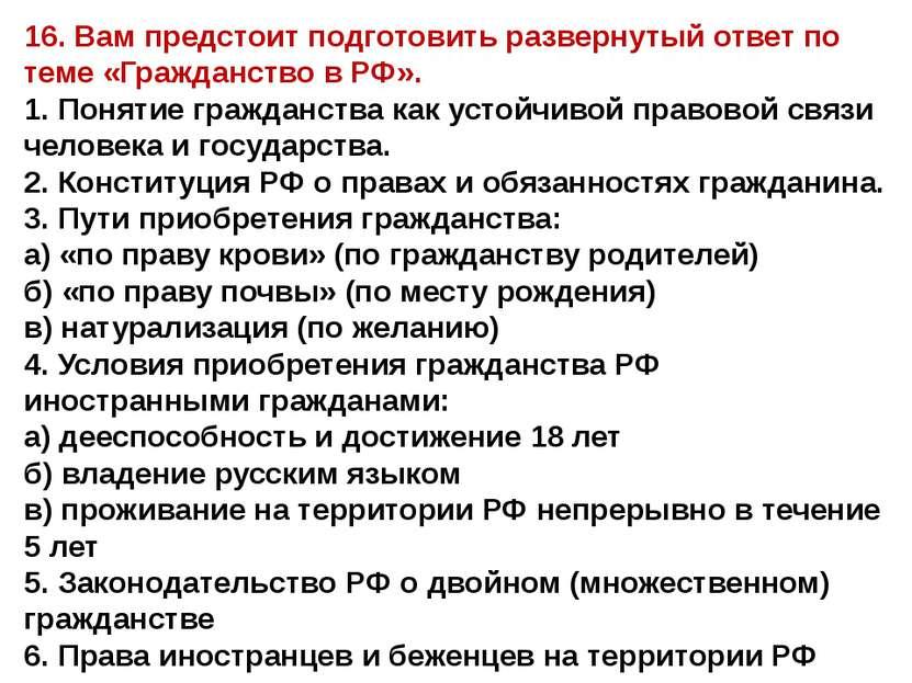 16. Вам предстоит подготовить развернутый ответ по теме «Гражданство в РФ». 1...