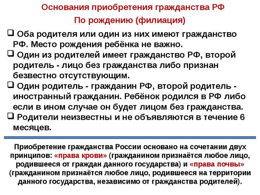 Основания приобретения гражданства РФ По рождению (филиация) Оба родителя или...