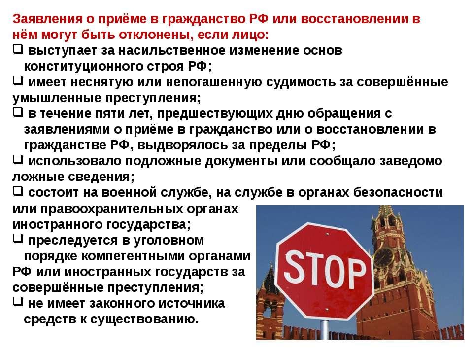 Заявления о приёме в гражданство РФ или восстановлении в нём могут быть откло...