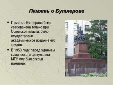 Память о Бутлерове Память о Бутлерове была увековечена только при Советской в...