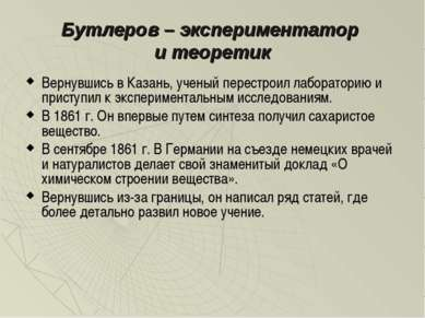 Бутлеров – экспериментатор и теоретик Вернувшись в Казань, ученый перестроил ...