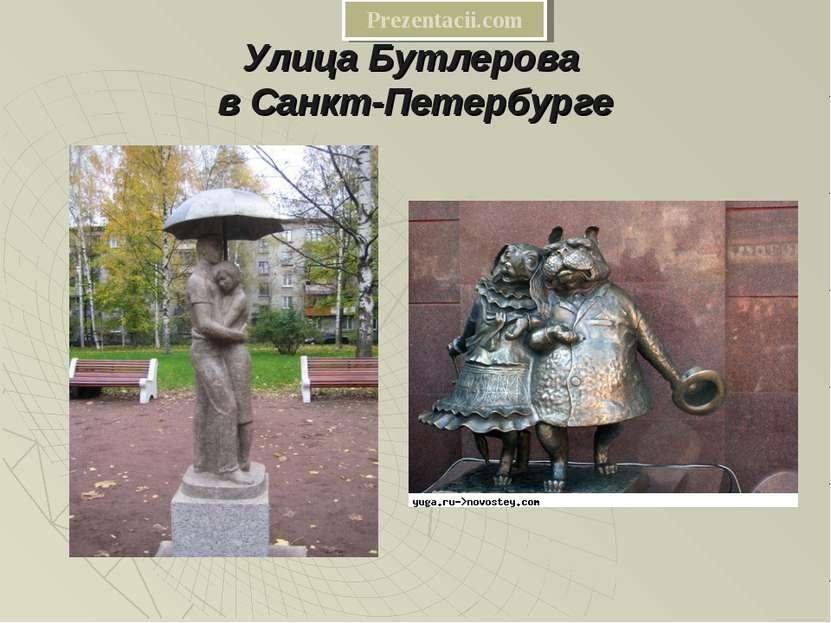 Улица Бутлерова в Санкт-Петербурге Prezentacii.com