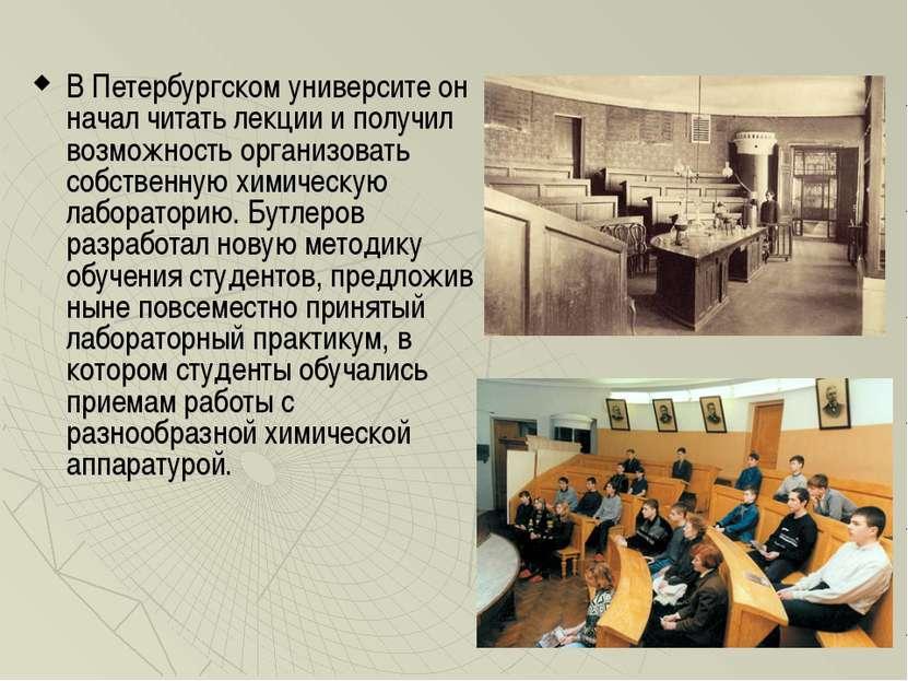 В Петербургском университе он начал читать лекции и получил возможность орган...