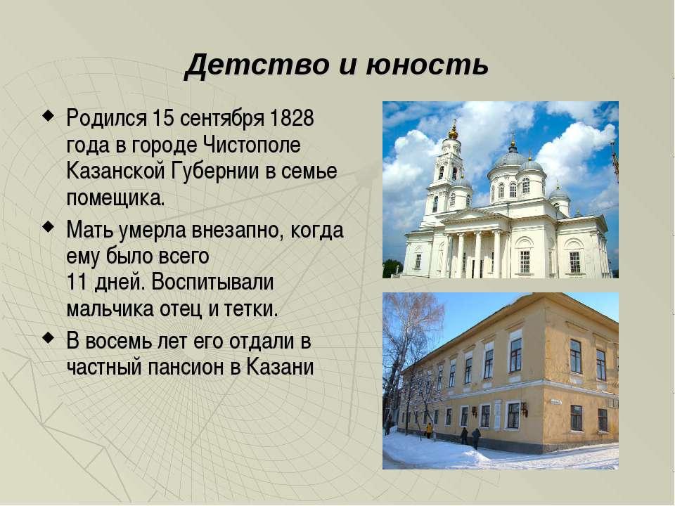 Детство и юность Родился 15 сентября 1828 года в городе Чистополе Казанской Г...