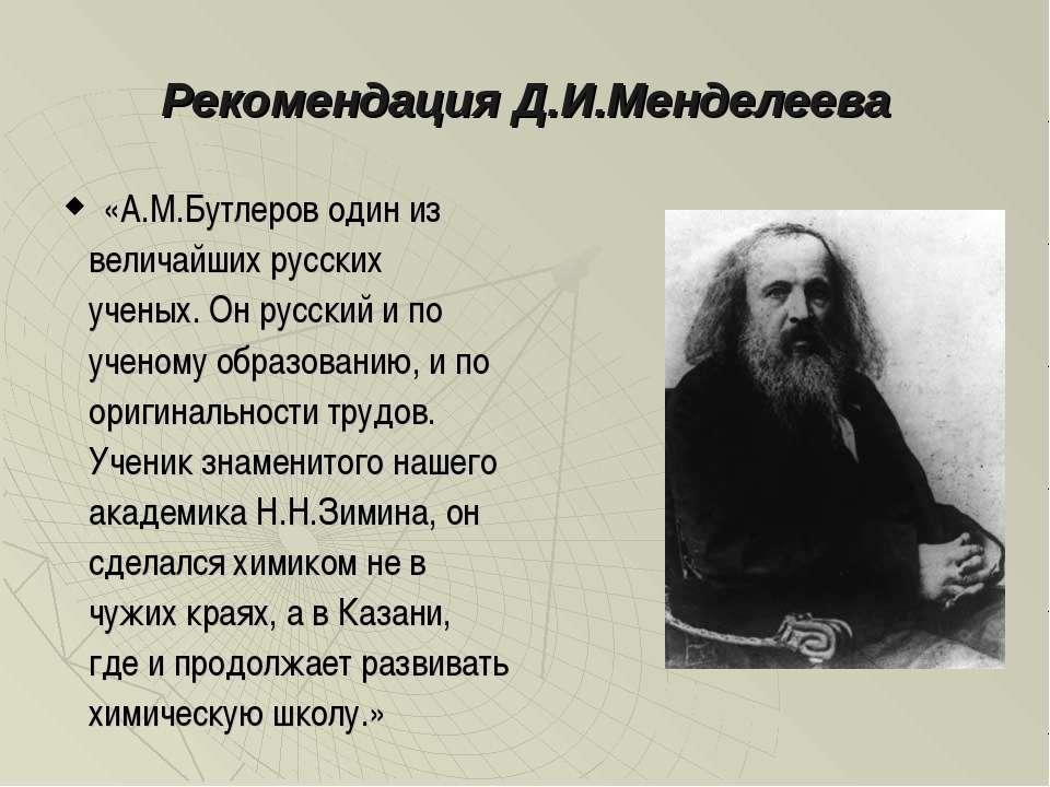 Рекомендация Д.И.Менделеева «А.М.Бутлеров один из величайших русских ученых. ...