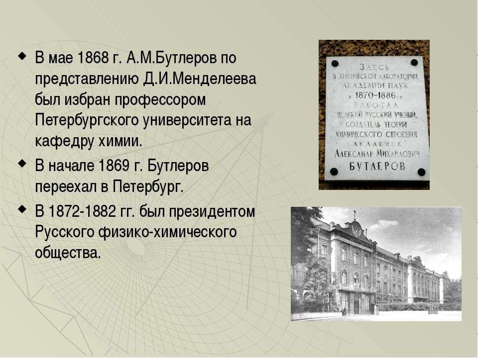 В мае 1868 г. А.М.Бутлеров по представлению Д.И.Менделеева был избран професс...