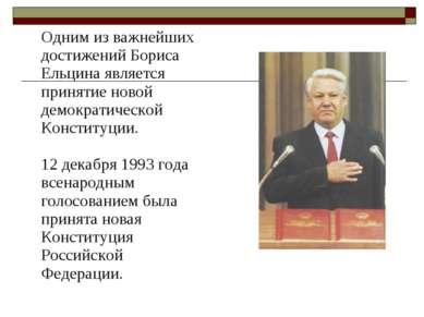 Одним из важнейших достижений Бориса Ельцина является принятие новой демократ...