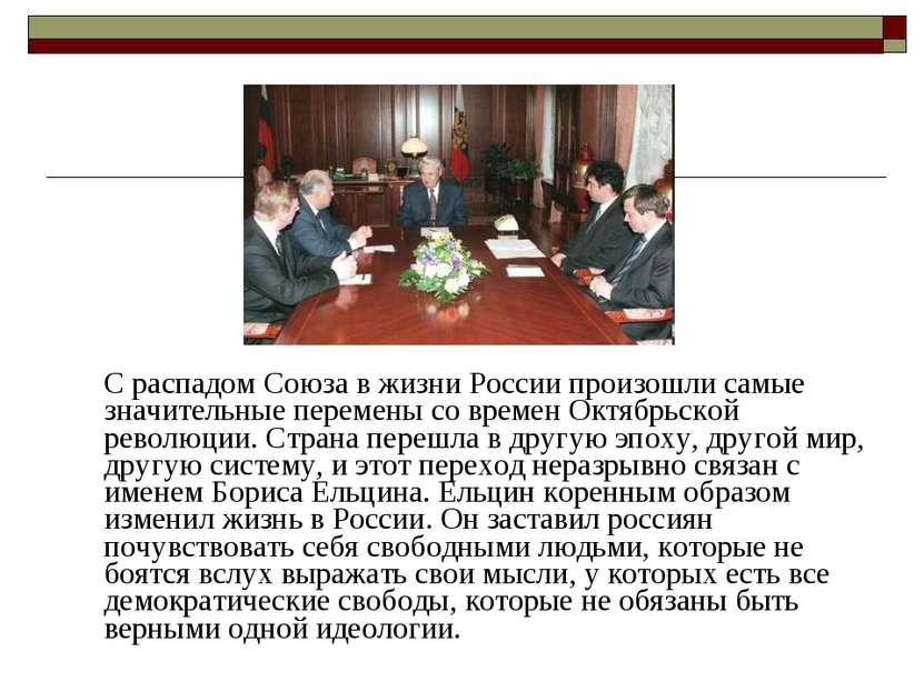 С распадом Союза в жизни России произошли самые значительные перемены со врем...