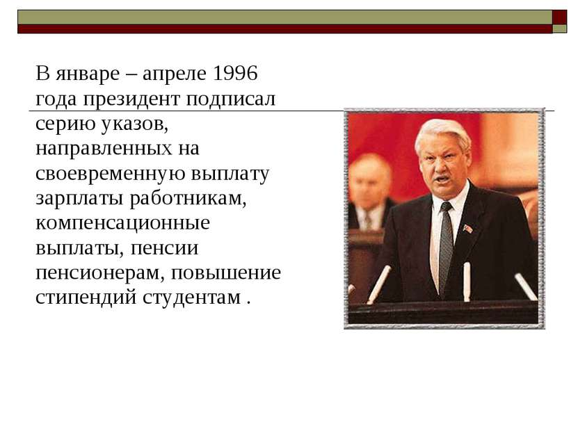 В январе – апреле 1996 года президент подписал серию указов, направленных на ...