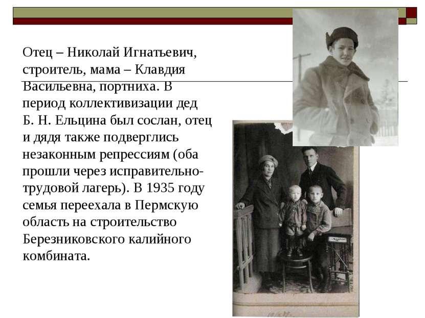 Отец – Николай Игнатьевич, строитель, мама – Клавдия Васильевна, портниха.В ...