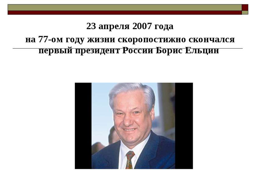 23 апреля 2007 года на 77-ом году жизни скоропостижно скончался первый презид...