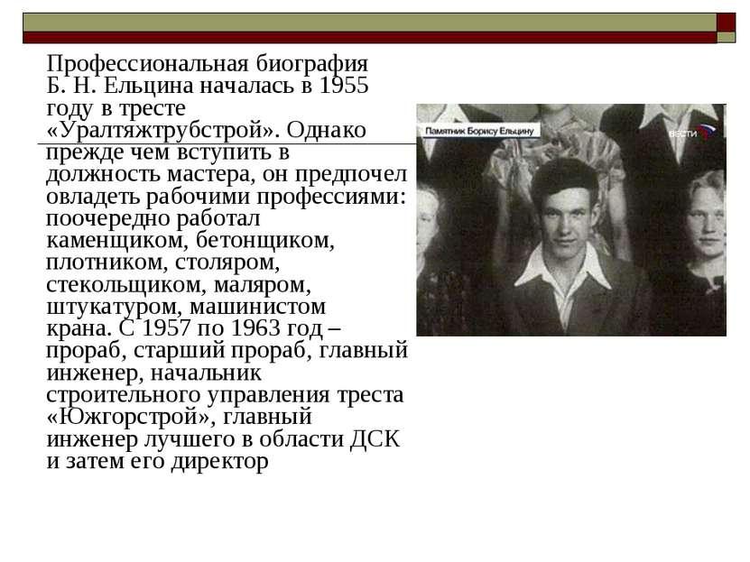 Профессиональная биография Б.Н.Ельцина началась в 1955 году в тресте «Уралт...
