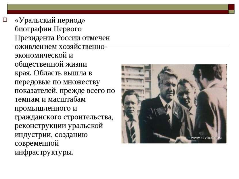 «Уральский период» биографии Первого Президента России отмечен оживлением хоз...