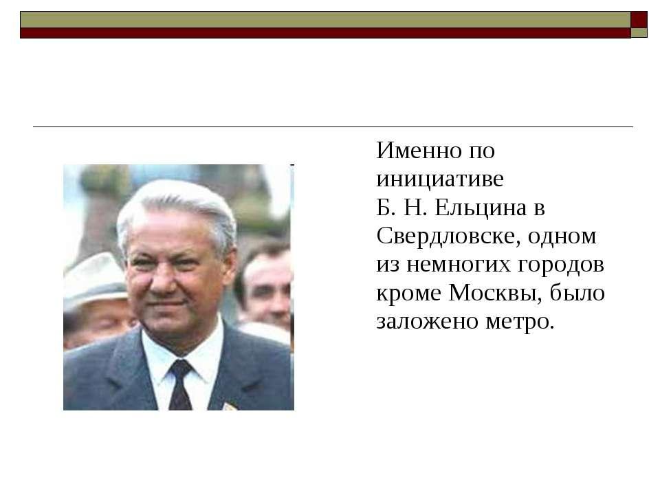 Именно по инициативе Б.Н.Ельцина в Свердловске, одном из немногих городов к...
