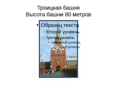 Троицкая башня Высота башни 80 метров
