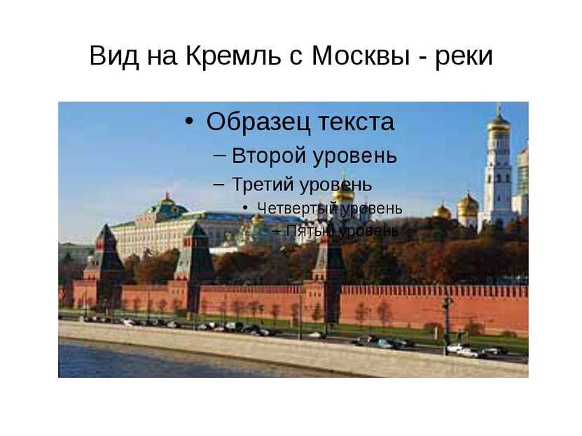 Вид на Кремль с Москвы - реки