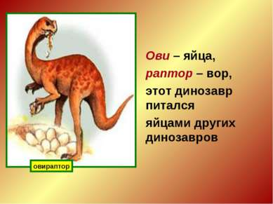Ови – яйца, раптор – вор, этот динозавр питался яйцами других динозавров