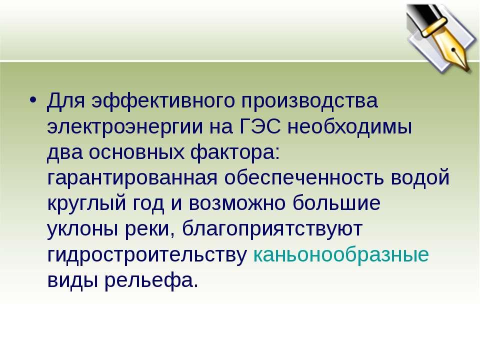 Для эффективного производства электроэнергии на ГЭС необходимы два основных ф...