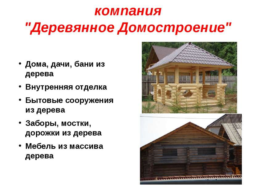 """компания """"Деревянное Домостроение"""" Дома, дачи, бани из дерева Внутренняя отде..."""