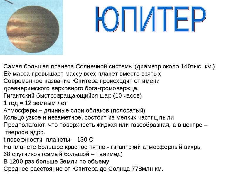 Самая большая планета Солнечной системы (диаметр около 140тыс. км.) Её масса ...