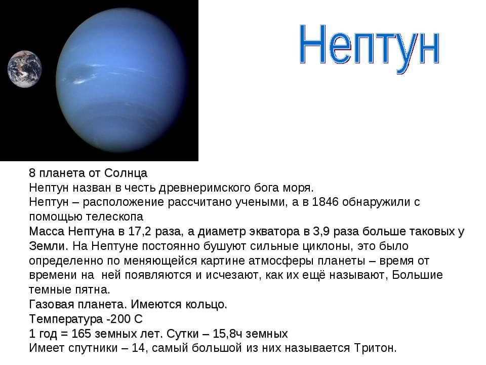 8 планета от Солнца Нептун назван в честь древнеримского бога моря. Нептун – ...