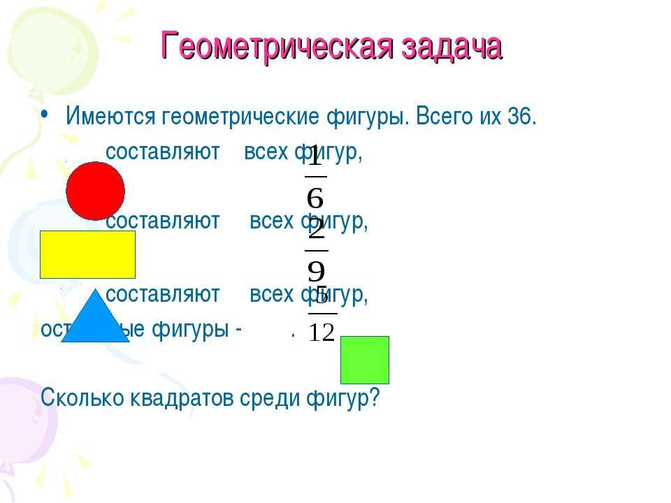 Геометрическая задача Имеются геометрические фигуры. Всего их 36. составляют ...