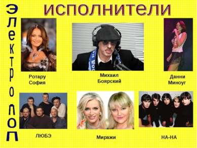Данни Миноуг НА-НА ЛЮБЭ Миражи Михаил Боярский Ротару София
