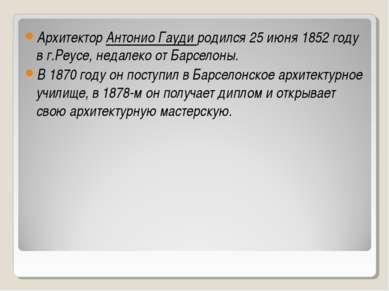 Архитектор Антонио Гауди родился 25 июня 1852 году в г.Реусе, недaлекo от Бар...