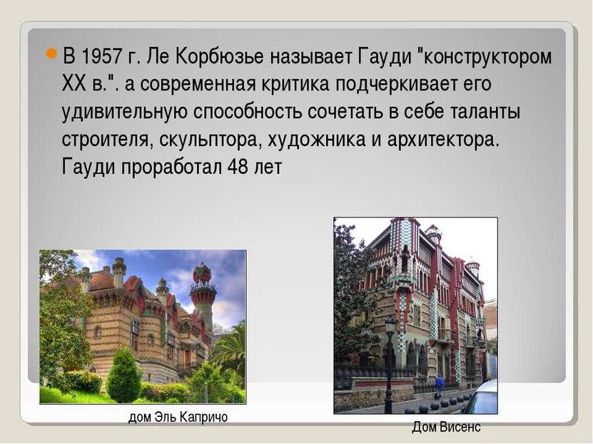 """В 1957 г. Ле Корбюзье называет Гауди """"конструктором ХХ в."""". а современная кри..."""
