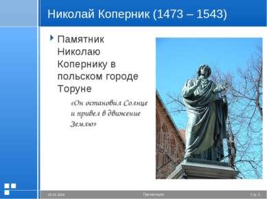 Николай Коперник (1473 – 1543) Памятник Николаю Копернику в польском городе Т...