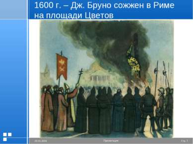 1600 г. – Дж. Бруно сожжен в Риме на площади Цветов Стр. * 20.01.2006 Презент...