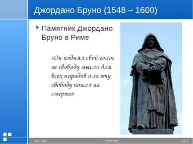 Джордано Бруно (1548 – 1600) Памятник Джордано Бруно в Риме «Он поднял свой г...