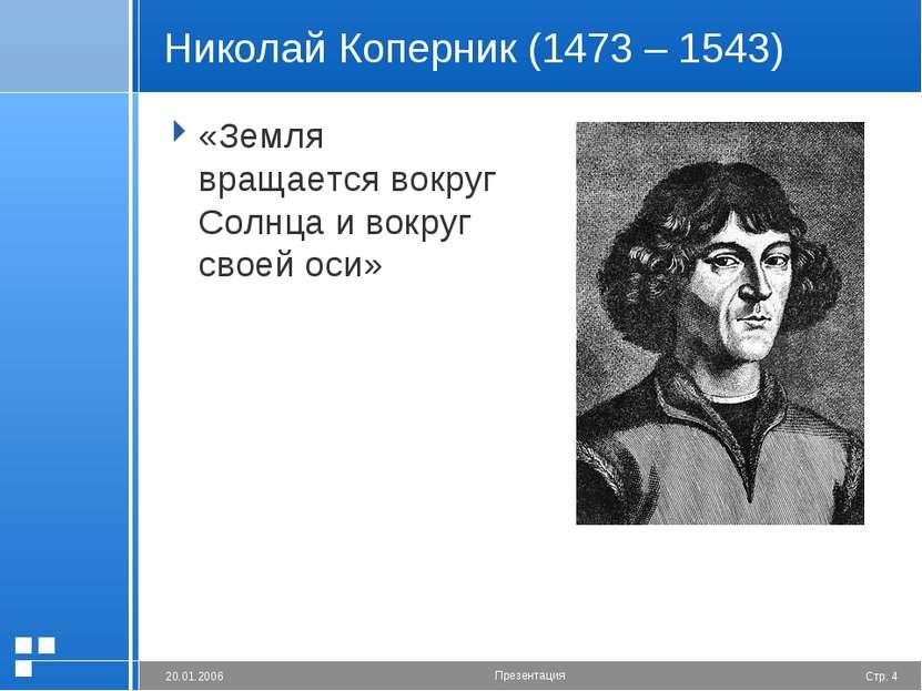 Николай Коперник (1473 – 1543) «Земля вращается вокруг Солнца и вокруг своей ...