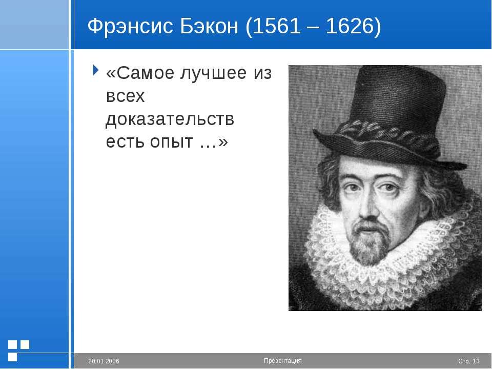 Фрэнсис Бэкон (1561 – 1626) «Самое лучшее из всех доказательств есть опыт …» ...
