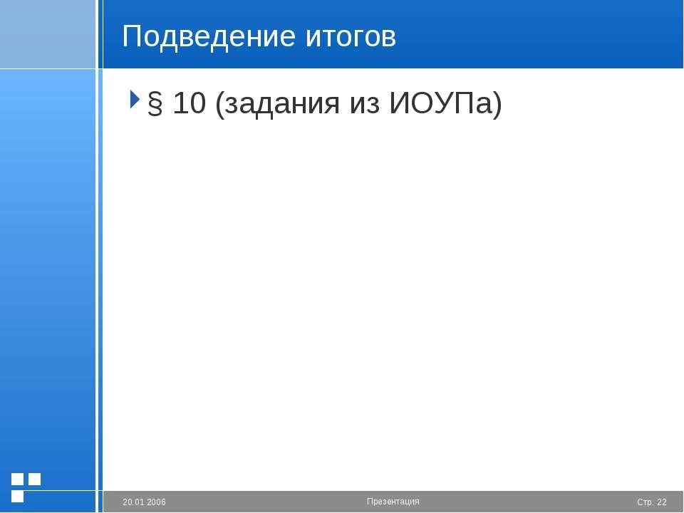 Подведение итогов § 10 (задания из ИОУПа) Стр. * 20.01.2006 Презентация