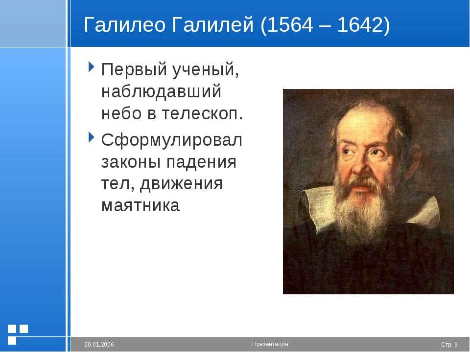 Галилео Галилей (1564 – 1642) Первый ученый, наблюдавший небо в телескоп. Сфо...