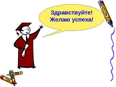 Здравствуйте! Желаю успеха!