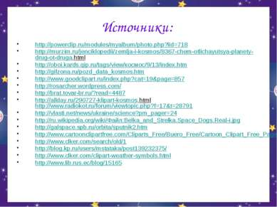 Источники: http://powerclip.ru/modules/myalbum/photo.php?lid=718 http://murzi...