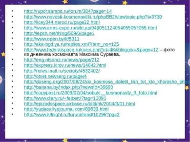 http://rupor.sampo.ru/forum/384?page=14 http://www.novosti-kosmonavtiki.ru/ph...
