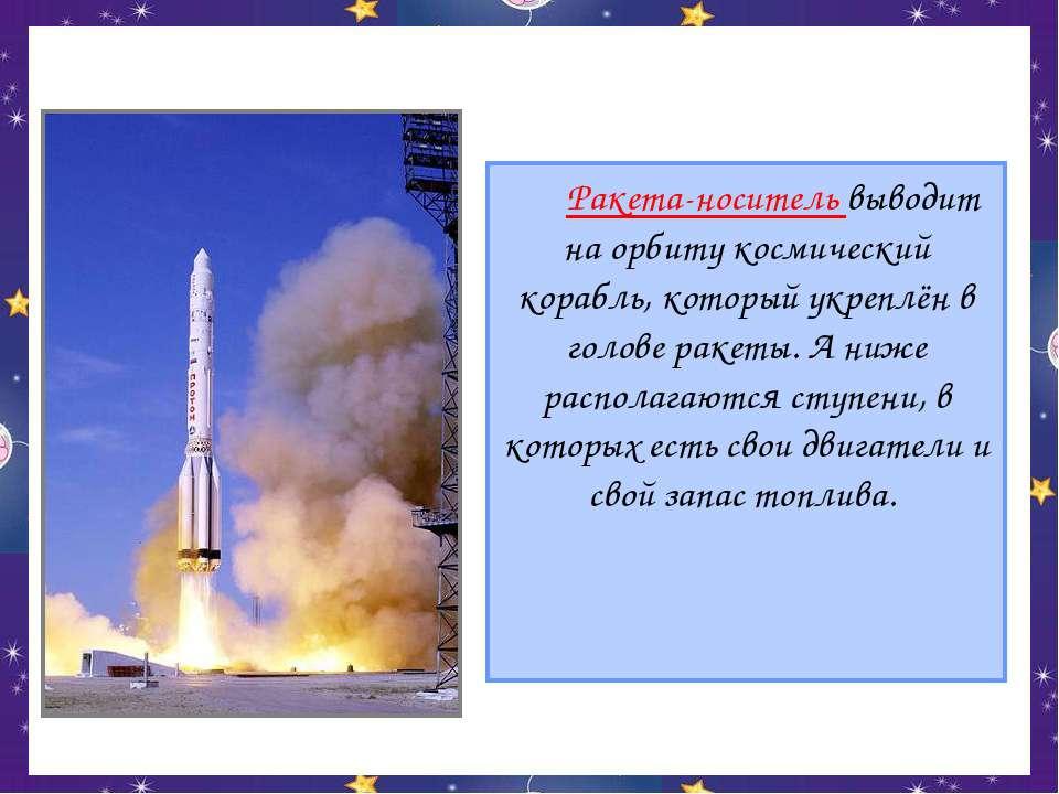 Ракета-носитель выводит на орбиту космический корабль, который укреплён в гол...