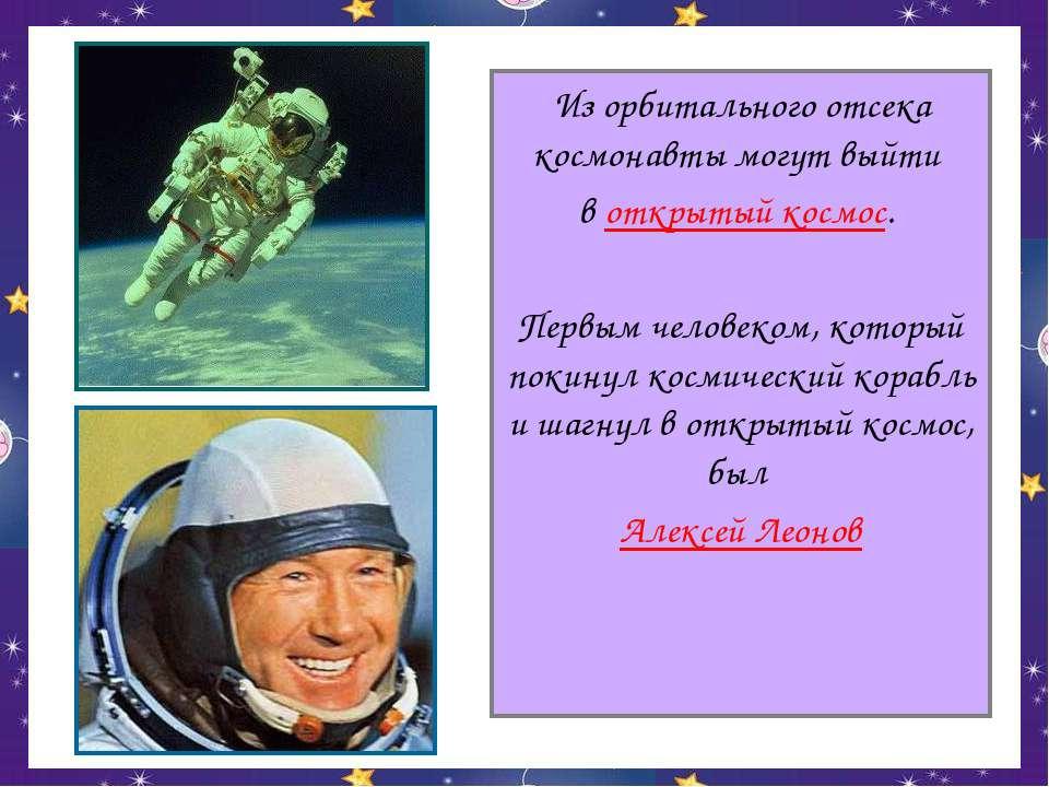 Из орбитального отсека космонавты могут выйти в открытый космос. Первым челов...