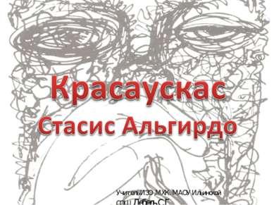 Учитель ИЗО ,МХК. МАОУ Ильинской СОШ Лебедь С.Г