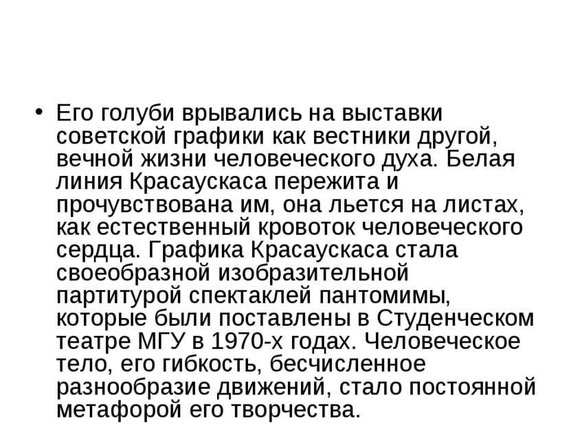 Его голуби врывались на выставки советской графики как вестники другой, вечно...