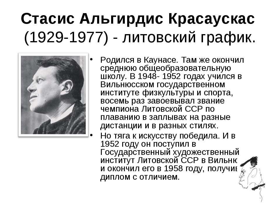 Стасис Альгирдис Красаускас (1929-1977) - литовский график. Родился в Каунасе...