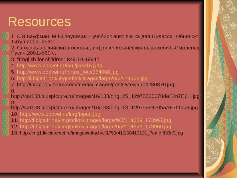 Resources 1. К.И.Кауфман, М.Ю.Кауфман – учебник англ.языка для 6 класса -Обни...